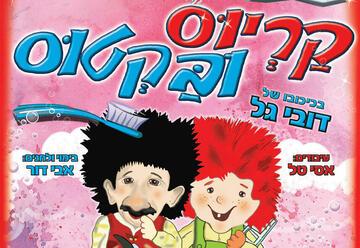 הצגת ילדים - קריוס ובקטוס בישראל
