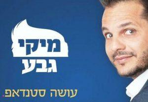מיקי גבע בישראל