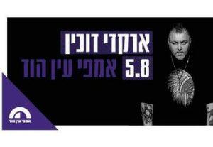 ארקדי דוכין והפסנתר בישראל