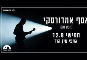 אסף אמדורסקי-מופע סולו בישראל