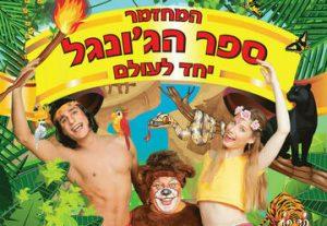ספר הג'ונגל יחד לעולם בישראל