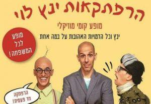 הרפתקאות ינץ לוי - מופע בידור מוזיקלי לכל המשפחה! בישראל