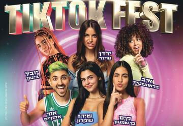 Tik tok fest - פסטיבל הטיק טוק הגדול בישראל! בישראל