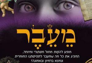 פסטיבל מחול כרמיאל - מעבר בישראל