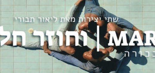 פסטיבל מחול כרמיאל - Mars בישראל
