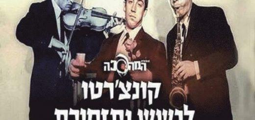 סדרת המהפכה - קונצ'רטו לגשש ולתזמורת בישראל