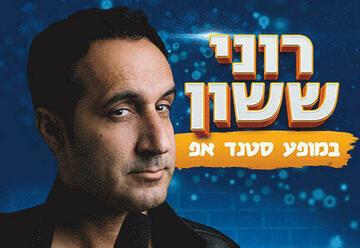 רוני ששון במופע סטנד אפ בישראל
