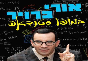 אורי ברויר בישראל