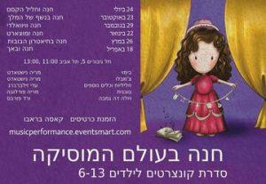 חנה בעולם המוזיקה - סדרת קונצרטים לילדים - חנה בנשף של המלך בישראל