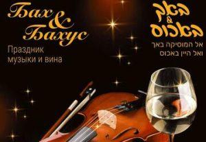 אל המוסיקה באך ואל היין באכוס בישראל