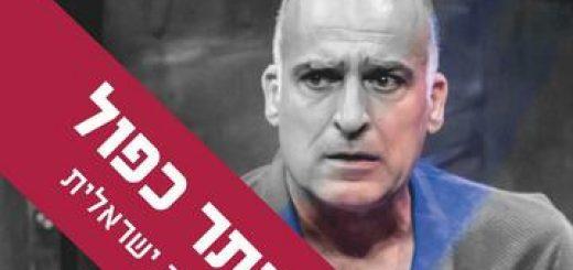 תיאטרון בית ליסין - פנתר כפול בישראל