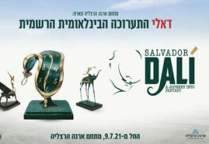 התערוכה A Journey Into Fantasy - Salvador Dali בישראל
