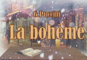 """אופרה לה בוהם"""" מאת ג'אקומו פוצ'יני בישראל"""