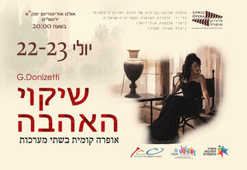 אופרה שיקוי האהבה מאת דוניצטי בישראל