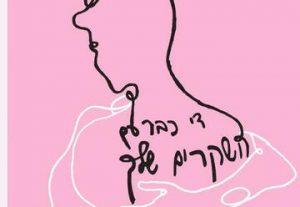 תיאטרון תמונע - די כבר עם השקרים שלך בישראל