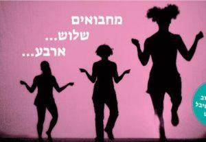 מחבואים שלוש ארבע בישראל