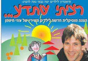 תיאטרון יפה גבאי - רציתי שתדע... משיריו של עוזי חיטמן בישראל