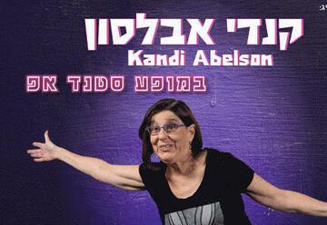 קומדי בר - קנדי אבלסון במופע סטנד אפ בישראל