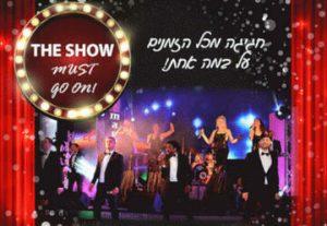 מופע מוסיקת עולם - The Show Must Go On בישראל