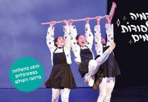 אקדמיה לסודות הקסמים בישראל