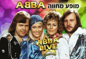 להקת KarniBand במופע מחווה אדיר ללהקת ABBA בישראל