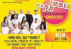 7 פסנתרי כנף בבמה אחת בישראל