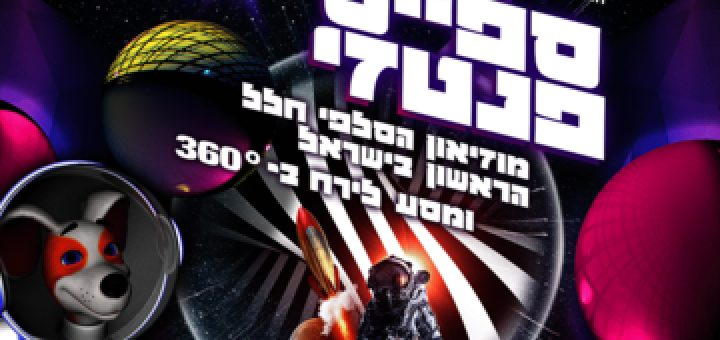 Space fantasy - ספייס פנטזי - חווית חלל פורצת גבולות לכל המשפחה! בישראל