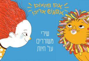 תיאטרון חיפה ותזמורת המהפכה - אם פתאום אפגוש אריה בישראל
