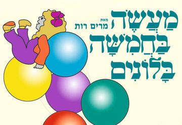 מעשה בחמישה בלונים 2021 בישראל