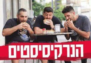 מופע סטנד אפ - הנרקיסיסטים בישראל
