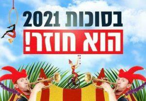 סוכות 2021 - קרקס בראבו בישראל