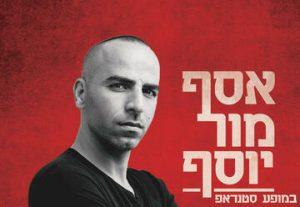 אסף מור יוסף בישראל