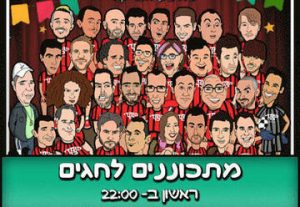 קומדי בר - מתכוננים לחג - מרתון סטנד אפ עם מיטב האמנים בישראל