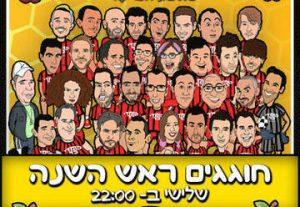 קומדי בר - מופע סטנד אפ - חוגגים ראש השנה בישראל