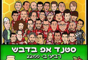 קומדי בר - מופע סטנד אפ - סטנד אפ בדבש בישראל