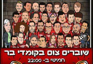 קומדי בר - מופע סטנד אפ - שוברים צום בקומדי בר בישראל