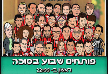קומדי בר - מופע סטנד אפ - פותחים שבוע בסוכה בישראל