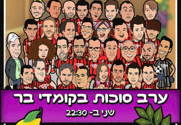 קומדי בר - מופע סטנד אפ - ערב סוכות בקומדי בר בישראל