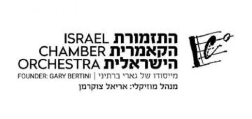 התזמורת הקאמרית הישראלית - סער ופרץ בישראל