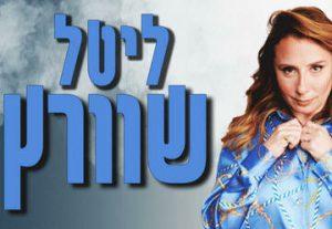 ליטל שוורץ בישראל