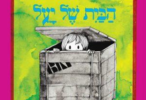 תיאטרון הפארק - הסוכה של יעל - המקום המושלם לקטנטנים! בישראל