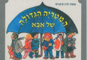 תיאטרון הפארק - המטריה הגדולה של אבא - המקום המושלם לקטנטנים! בישראל