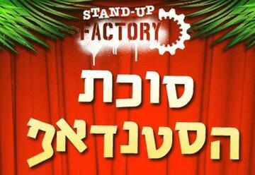 סוכת הסטנד-אפ בישראל