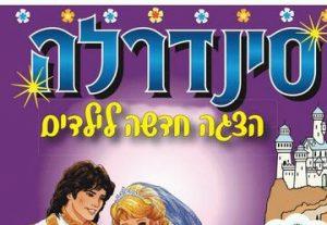 הצגת ילדים מוסיקלית - סינדרלה בישראל
