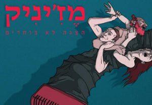 תיאטרון תמונע - מז'יניק בישראל