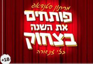 פותחים את השנה בצחוק בישראל