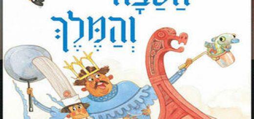 התיאטרון שלנו - הטבח והמלך בישראל