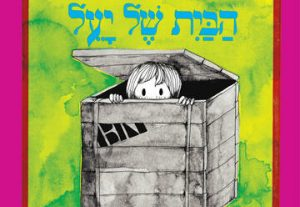 תיאטרון הילדים הישראלי - שעת סיפור - הבית של יעל בישראל