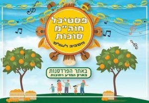 פסטיבל סוכות מוזיקלי - מסביב לעולם בישראל