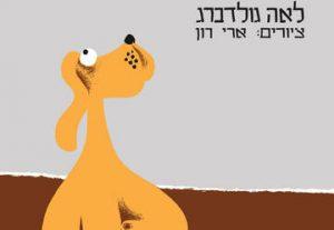 התיאטרון הילדים הישראלי- איה פלוטו - שעת סיפור בישראל
